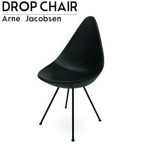 ドロップチェア DROP CHAIR アルネ・ヤコブセン デザイナーズチェア ダイニングチェア 北欧 モダン 椅子 イス おしゃれ 単品 黒 D-03