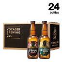 24Bottles Set(クラフトビール・地ビール)飲み比べセット【ボイジャーブルーイング(和歌山県田辺市クラフトビールメーカー)】