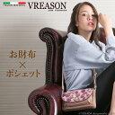 VREASON ヴレアゾン 日本製 本革 ウォレットショルダー カブセ レディース レザー 牛革 革 皮 財布 サイフ ポシェット…