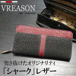 ヴレアゾンのラウンドファスナー長財布
