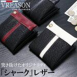 ヴレアゾンの二つ折り紳士財布