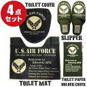 アメリカン トイレマット & カバー 4点 セット U.S. AIR FORCE USエアフォース USAF アメリカ 雑貨 アメリカン雑貨 トイレマット トイレカバー トイレマットセット スリッパ