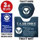 アメリカン トイレマット & カバー 3点 セット U.S. AIR FORCE (ネイビー) USエアフォース USAF アメリカ 雑貨 アメ…