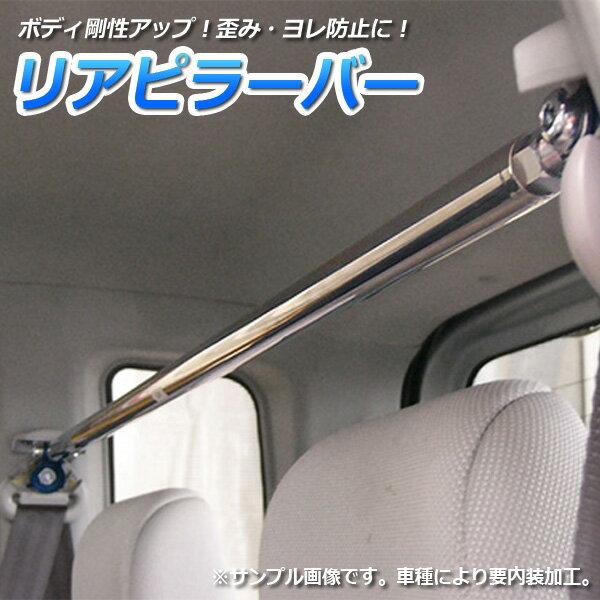 リアピラーバー ホンダ フィット GD1 GD3【カスタムパーツ カー用品 ボディ剛性 ボディ補強 ハンドリング性能向上 ドレスアップ】