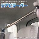 リアピラーバー 日産 モコ MG22S 「カスタムパーツ カー用品 ボディ剛性 ボディ補強 ハンドリング性能向上 ドレスアッ…