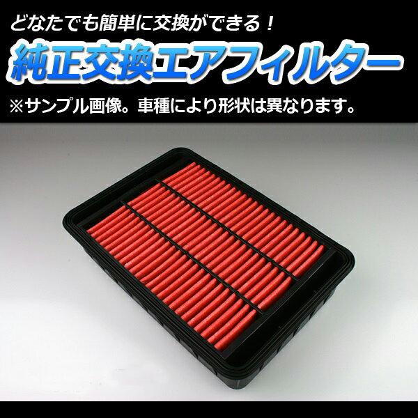 エアフィルター プレマシー CREW CR3W ('05/02-) (純正品番:LF50-13-Z40A)[定形外郵便送料無料] エアクリーナー マツダ