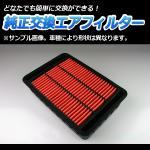 エアフィルターカローラセレスAE100AE101(92/05-)(純正品番:17801-15070)[誰でも簡単純正交換品燃費向上に]エアクリーナートヨタ
