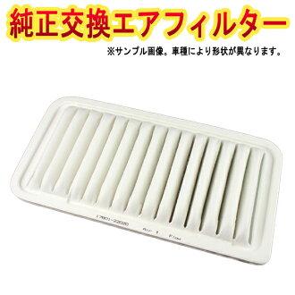 空氣濾清器豐田 bB NCP30 NCP31 NCP34 NCP35 (' 00 / 02-' 05/12) (豐田真正部件號︰ 17801-21030) [非標準大小的電子郵件 1,000 ¥ !]