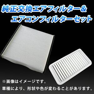 エアフィルターセットキャリイDA63T(02.5-05.12)エアコンフィルターセットエアエレメントエアクリーナー空気清浄キット