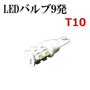 【メール便対応】LED9発ポジションバルブT10白