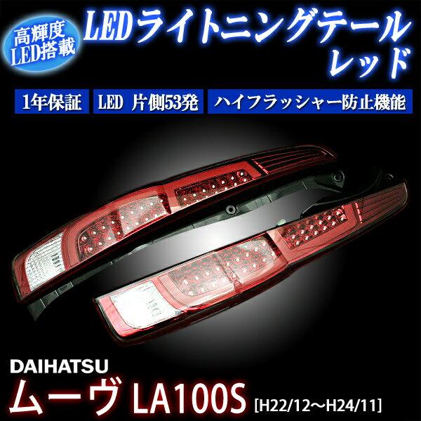 LEDライトニングテール スバル ステラ LA100F LA110F レッド 「TYC」「送料無料」