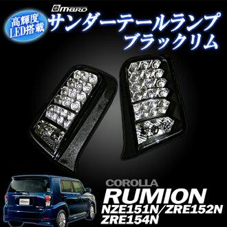 (不包括沖繩) 雷聲 LED 尾光豐田花冠 rumion 黑灰