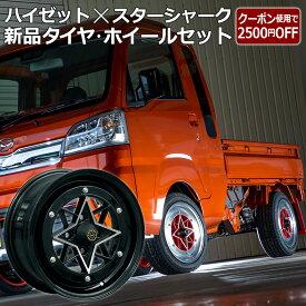 ハイゼットトラック ジャンボ S500 タイヤ アルミ ホイール 4本セット ダイハツ 軽トラ スターシャーク ブラック 14インチ 6J 38 165/55r14 「軽自動車 カスタム パーツ 送料無料」