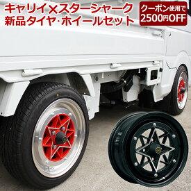 キャリイ DA16T タイヤ アルミ ホイール 4本セット スズキ 軽トラ スターシャーク ブラック 14インチ 6J 38 165/55r14 「軽自動車 カスタム パーツ 送料無料」