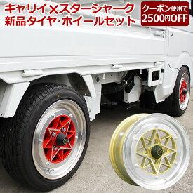 キャリイ DA16T タイヤ アルミ ホイール 4本セット スズキ 軽トラ スターシャーク ゴールド 14インチ 6J 38 165/55r14 「軽自動車 カスタム パーツ 送料無料」
