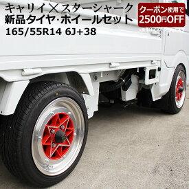 キャリイ DA16T タイヤ アルミ ホイール 4本セット スズキ 軽トラ スターシャーク レッド 14インチ 6J 38 165/55r14 「軽自動車 カスタム パーツ 送料無料」