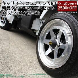 キャリイ DA16T タイヤ アルミ ホイール 4本セット スズキ 軽トラ ロンシャン XR4 ブラックポリッシュ 14インチ 6J 38 165/55r14 「軽自動車 カスタム パーツ 送料無料」