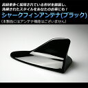 アンテナ シャーク フィン フカヒレ ブラック トヨタ コルサ【女性も簡単交換! ドレスアップ 】