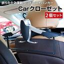 車載ヘッドレストハンガー N−VAN 2個セット 車 Carクローゼット 「送料無料」「あす楽対応」
