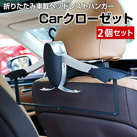 車載ヘッドレストハンガー キャラバン 2個セット 車 Carクローゼット 「送料無料」「あす楽対応」