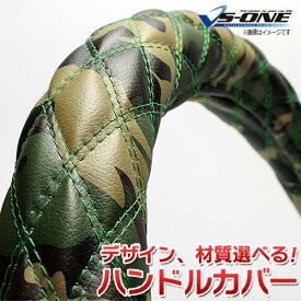 ハンドルカバー 迷彩レザーカモ S 「ステアリングカバー 日本製 内装品 ドレスアップ」
