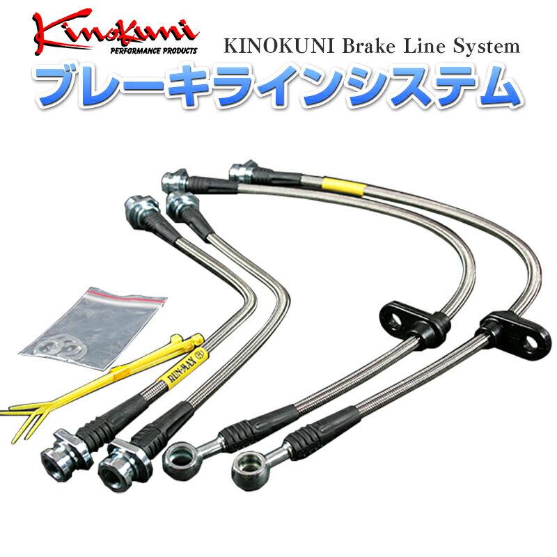 キノクニ ブレーキラインシステム ホンダ ステップワゴン RF4 NA スチール製 「メーカー品番」KBH-022 「送料無料」