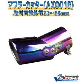 マフラーカッター 汎用 シングル チタンカラー 「AX001B ステンレス 角度調節 あす楽対応 送料無料」