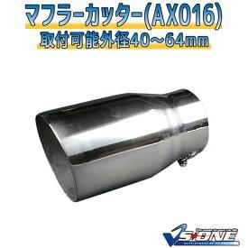 マフラーカッター 汎用 シングル 大口径 シルバー 「AX016 ステンレス あす楽対応 送料無料」