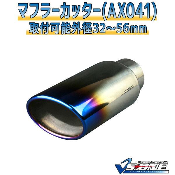 マフラーカッター 「AX041」 汎用品 「カー用品 外装パーツ 吸気系パーツ ステンレス製 社外マフラー チタンカラー」「あす楽対応」「送料無料」