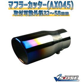 マフラーカッター クルーガー シングル 大口径 チタンカラー 「AX045 汎用 ステンレス トヨタ あす楽対応」
