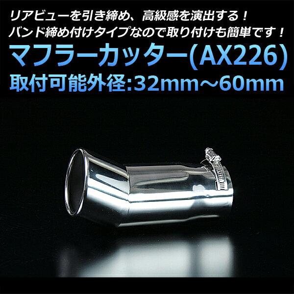 マフラーカッター 「AX226」 汎用品 「カー用品 外装パーツ 吸気系パーツ ステンレス製 シルバー 社外マフラー 延長 テールエンド はね上げ」「あす楽対応」「送料無料」