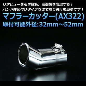 Muffler Tip [AX322] Generic Products