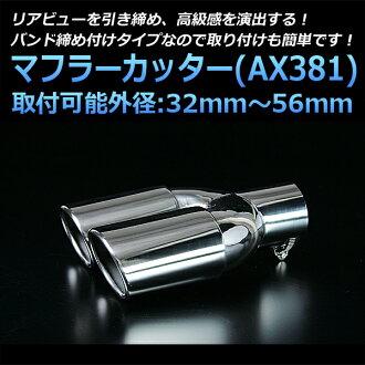 Muffler cutter [AX381] generic products