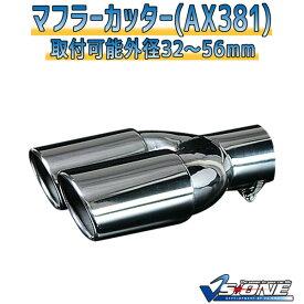 「あす楽対応」マフラーカッター [AX381] クラウン「カー用品 外装パーツ 吸気系パーツ ステンレス製 2本出し シルバー 社外マフラー トヨタ」