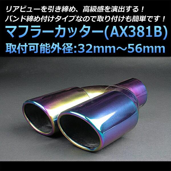 「あす楽対応」マフラーカッター [AX381B] インサイト「カー用品 外装パーツ 吸気系パーツ ステンレス製 2本出し 社外マフラー オーロラカラー 虹色 ホンダ」