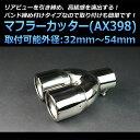 Kmc-ax398