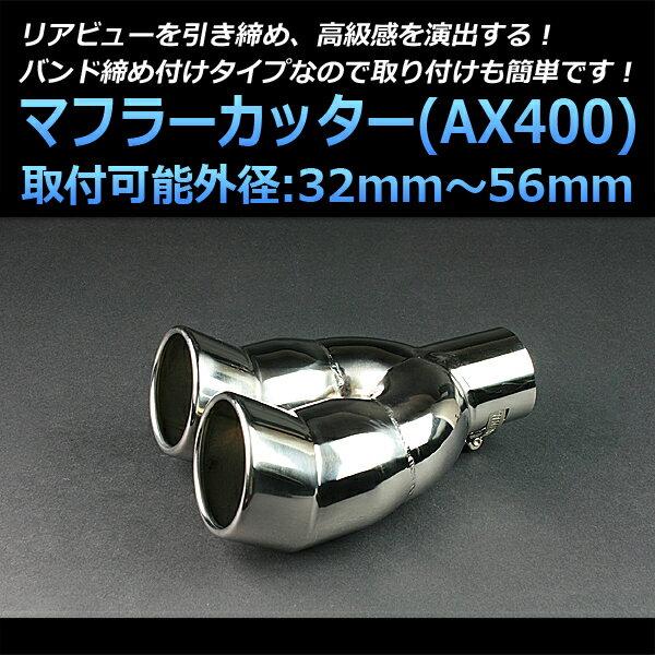 マフラーカッター [AX400] スズキ ワゴンR【カー用品 外装パーツ 吸気系パーツ ステンレス製 はね上げ 2本出し シルバー 社外マフラー テールエンド】