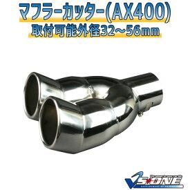 マフラーカッター アクシオ 2本出し 下向き シルバー 「AX400 汎用 ステンレス デュアル トヨタ あす楽対応」 取付外径32〜56mm