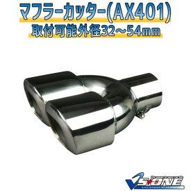マフラーカッター [AX401] トヨタ ノア「カー用品 外装パーツ 吸気系パーツ ステンレス製 スクエア 2本出し シルバー 社外マフラー テールエンド」「あす楽対応」