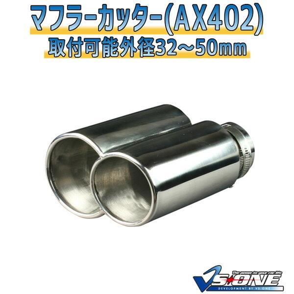 マフラーカッター [AX402] 日産 ルークス「カー用品 外装パーツ 吸気系パーツ ステンレス製 2本出し シルバー 社外マフラー テールエンド」「あす楽対応」