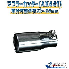マフラーカッター 汎用 シングル シルバー 「AX441 ステンレス あす楽対応 送料無料」