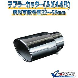 マフラーカッター フィールダー シングル シルバー 「AX448 汎用 ステンレス トヨタ あす楽対応」 取付外径32〜56mm