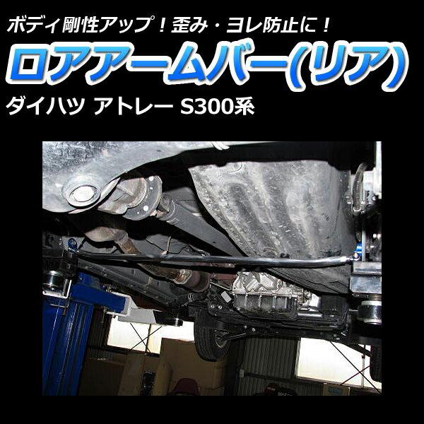 ロアアームバー リア ダイハツ アトレー S300系「ゆがみ補正効果 アライメント制御 ハンドリング支援 ボディ チューニング 日本製 」