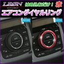 [LEON/レオン]エアコンダイヤルリング レッド 日産 モコ MG33S (H24/01〜H28/05)[メ]