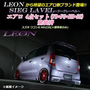 [LEON]スズキワゴンRMH23Sエアロ4点セット塗装済SIEGLAVELジークレーベルレオン