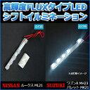 LEDシフトポジションランプ スズキ ワゴンR MH23専用[メ]