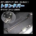 トランクバー ダイハツ コペン L880K【ボディ剛性 ゆがみ緩和 よじれ緩和 サスペンション性能アップ】