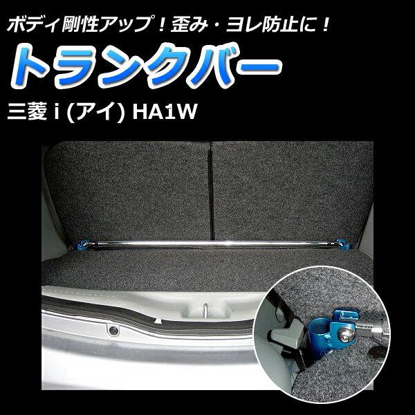 トランクバー 三菱 i (アイ) HA1W【ボディ剛性 ゆがみ緩和 よじれ緩和 サスペンション性能アップ】