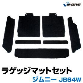 ジムニー JB64W ラゲッジマットセット「トランクマット カスタムパーツ ドレスアップ 送料無料 あす楽対応」