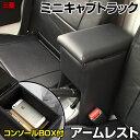 アームレスト 軽自動車 ミニキャブトラック DS16T ブラック 黒 レザー風 日本製 三菱 コンソールボックス 収納 内装パ…